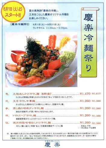慶楽 冷麺祭り