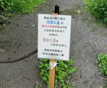 燕温泉 河原の湯入口