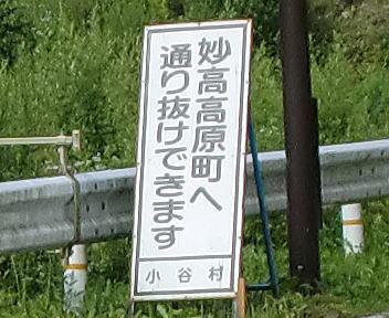 乙見山峠 案内