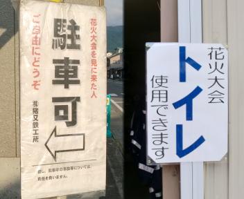 早川大花火大会 案内