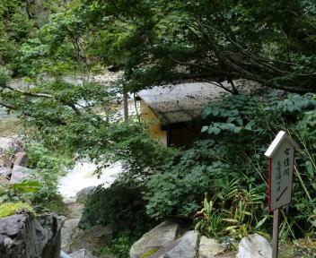 赤湯温泉 山口館 青の湯