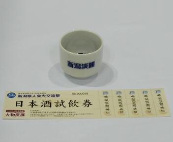 新潟県人会大交流祭 日本酒有料試飲コーナー 試飲券