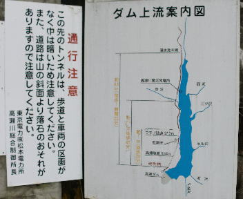 湯俣温泉 高瀬ダム 上流案内