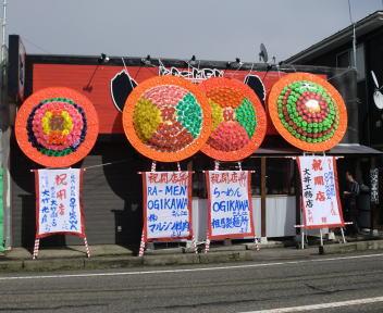 OGIKAWA