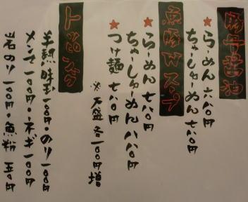 OGIKAWA メニュー