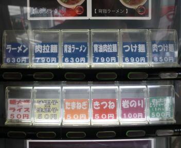 SEN 食券販売機