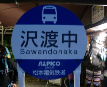 上高地 沢渡中バス停