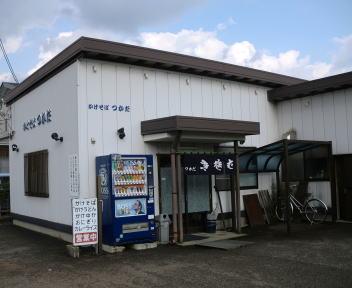 塚田そば店