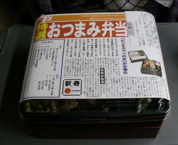 夕刊フジ特選おつまみ弁当