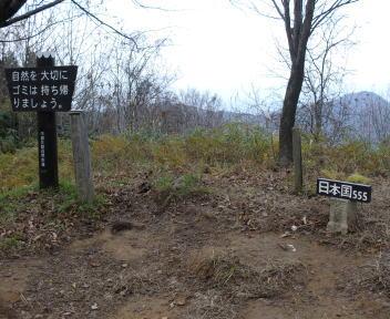 日本国 山頂