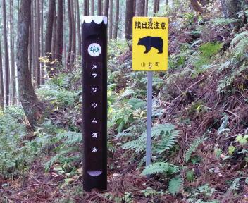 日本国 小俣登山道②