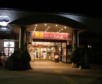 道の駅・象潟 ねむの丘