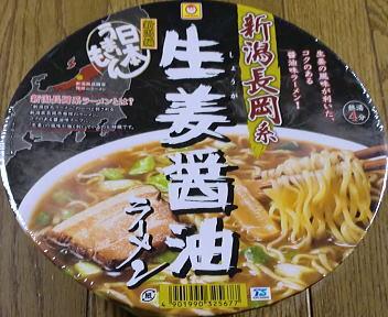 日本うまいもん 新潟長岡系生姜醤油ラーメン