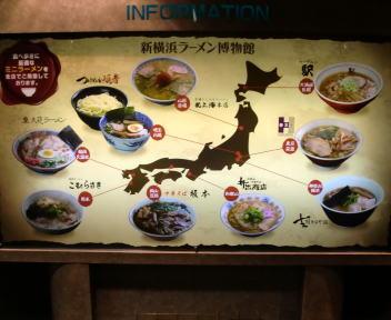 新横浜ラーメン博物館 ご当地ラーメン案内