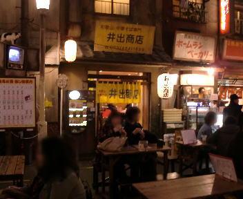 新横浜ラーメン博物館 井出商店