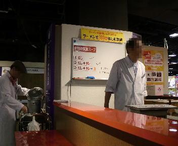 新横浜ラーメン博物館 ラーメンを100倍楽しむ教室
