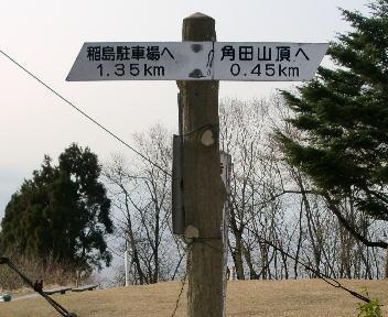 角田山 稲島コース⑱
