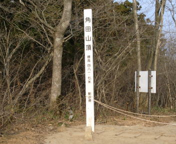 角田山 稲島コース