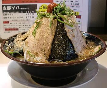 中ムラ 麺こぶネギ桜島盛り 横から