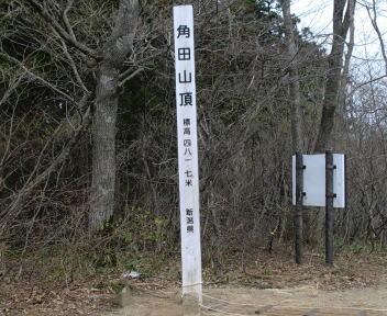 角田山 湯の腰コース 山頂