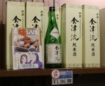 会津流 純米酒