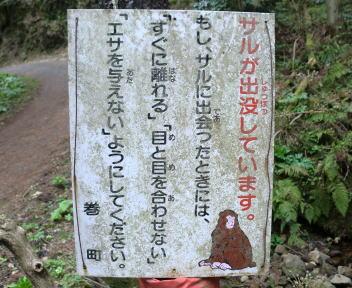 角田山 湯の腰コース 登山口 案内②