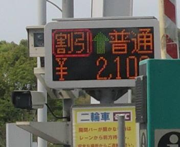 鹿児島インターチェンジ