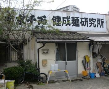 南京千両 健成麺研究所