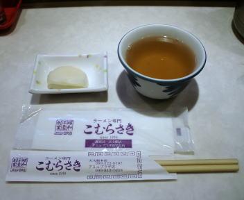 こむらさき お茶+お新香