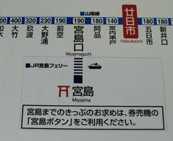 宮島 廿日市料金図