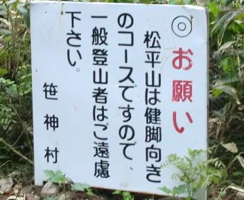 松平山 登山口 看板
