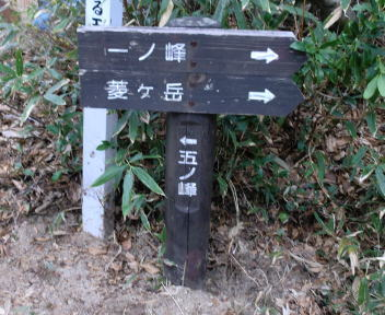 五頭山 三ノ峰