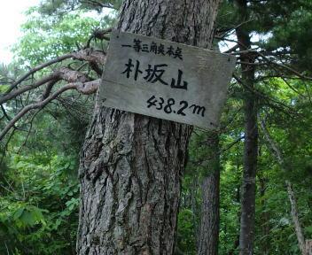 朴坂山 山頂 看板