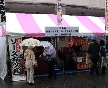 キッズフェスティバル2011 福島県
