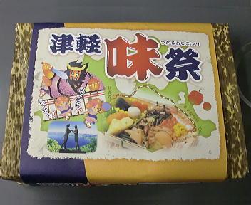 津軽味祭 パッケージ