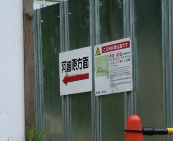 黒部峡谷 欅平駅 阿曽原方面看板