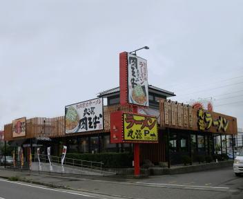 丸源 紫竹山店