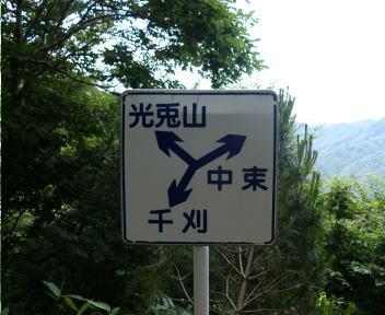 光兎山 中束コース ⑤
