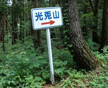 光兎山 中束コース ②