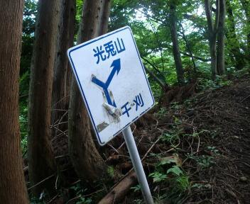 光兎山 千刈コース ④
