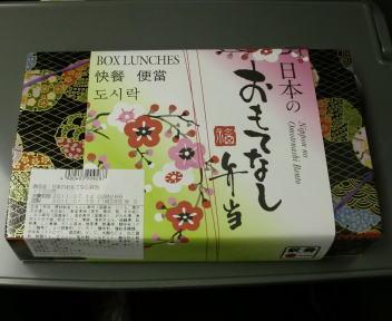 日本のおもてなし弁当 パッケージ