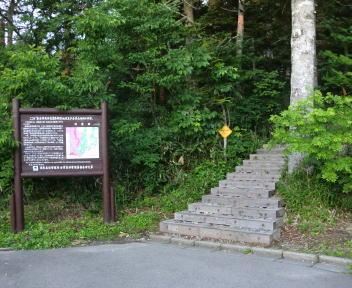 尾瀬 沼山峠登山口