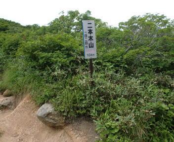 二王子岳 登山コース 二本木山分岐