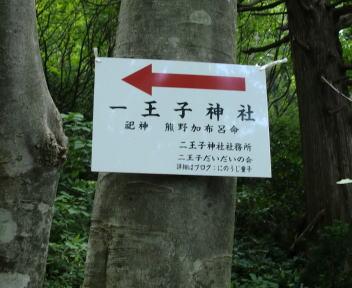 二王子岳 登山コース 一王子神社看板