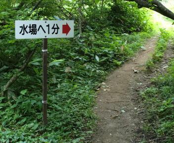 二王子岳 登山コース 水場看板⑧