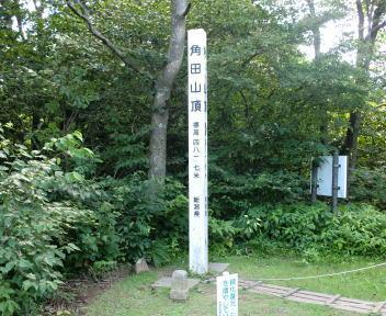 角田山 浦浜コース ⑫