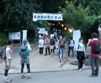 角田山提灯登山 登山開始