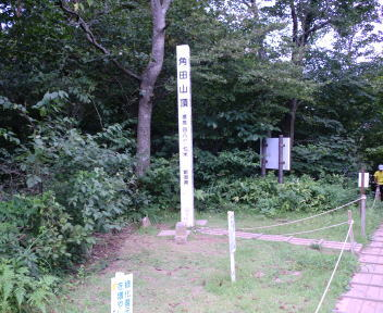 角田山 五りん石コース 山頂