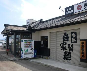 のろし 新発田店