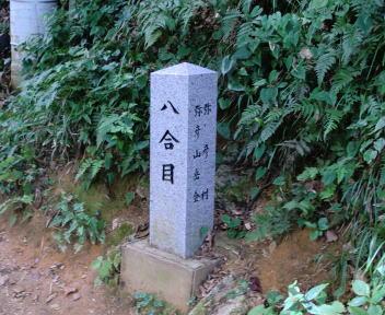 弥彦山 表参道ルート ⑰